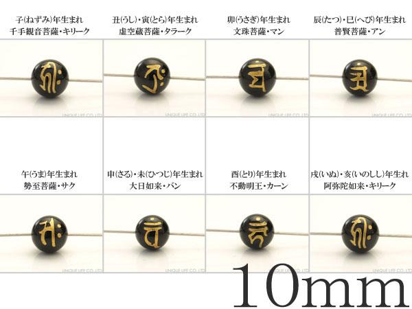 ★タイムセール20%OFF★ 梵字 オニキス 金 10mm