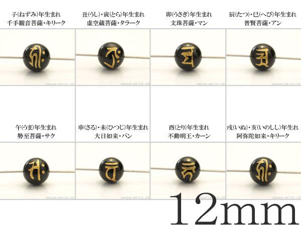 ★タイムセール20%OFF★ 梵字 オニキス 金 12mm