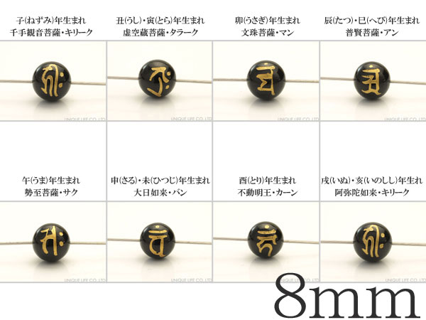 ★タイムセール20%OFF★ 梵字 オニキス 金 8mm