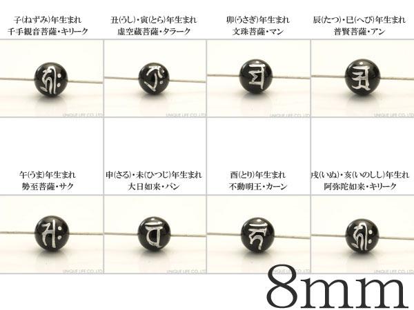 ★タイムセール20%OFF★ 梵字 オニキス 銀 8mm