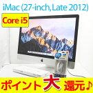 【中古】送料無料Appleアップルポイント大還元!iMac27-inch,Late2012MD096J/ACorei53.2GHzメモリ8GBHDD1TBN2