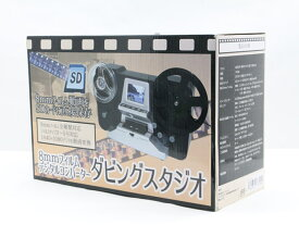 中古 送料無料 テレマルシェ 8mmフィルム デジタルコンバーター TLMCV8 ダビングスタジオ B4