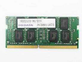 【中古】【クリックポスト】送料無料 ノートパソコン用 メモリ DDR4-2133 8GB (PC4-2133) SDZ2133-8G/ECO I-O DATA アイ・オー・データ【お一人様5枚まで】【ポスト投函 代引き不可】