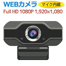 あす楽 5/30まで ポイント10倍 WEBカメラ マイク内蔵 在庫あり zoom skype 送料無料 SEW1-1080P USB接続 テレワーク リモートワークに 高解像度 フルHD 1080P CAMERA 1,920×1,080【宅配便】