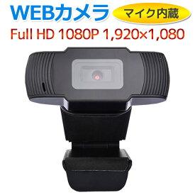 あす楽 WEBカメラ マイク内蔵 在庫あり zoom skype 送料無料 L-WC-200 USB接続 テレワーク リモートワークに 高解像度 フルHD 1080P CAMERA 1,920×1,080【宅配便】