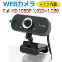 あす楽 WEBカメラ マイク内蔵 在庫あり zoom skype 送料無料 SEW2-1080P USB接続 テレワーク リモートワークに 高解像…