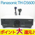 中古送料無料ポイント大還元!PanasonicパナソニックTH-D5600高輝度DLPプロジェクター5000ルーメンリモコン付きNO.01
