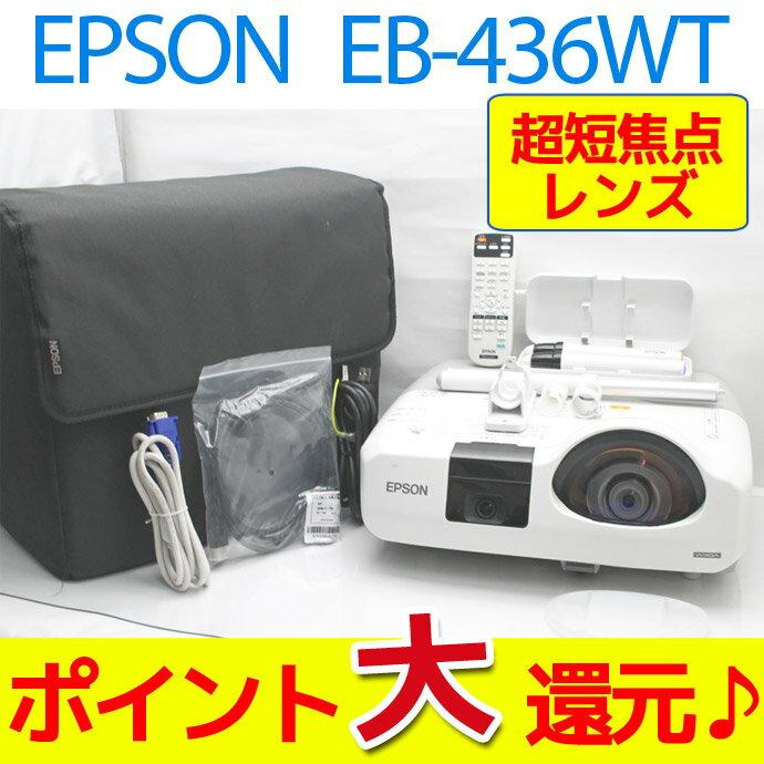 中古 ポイント大還元!EPSON エプソン プロジェクター EB-436WT 3,000ルーメン WXGA 4.1kg デスクトップ型超短焦点 ランプ点灯時間合計100〜150H以内 電子黒板機能を搭載 X2(NO.02)