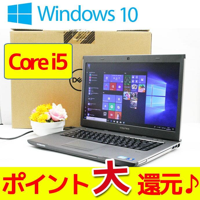 【中古】送料無料 ノートパソコン Office付き ポイント大還元!Windows10 DELL Vostro 3560 高速 Core i5 2.5GHz メモリ 4GB HDD 500GB DVD-RW バッテリー完全消耗 W6