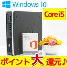 【中古】送料無料デスクトップPC本体MicrosoftOffice付きポイント大還元!Windows10HPCompaqElite8300UltraSlimCorei53.1GHzメモリ4GBHDD320GBDVD-RWデスクパソコンN8
