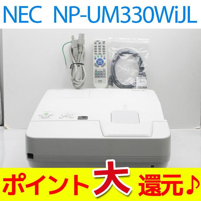 中古 ポイント大還元! NEC プロジェクター ViewLight NP-UM330WiJL 3300ルーメン 超短焦点 ランプ使用時間201H〜300H以内 S4