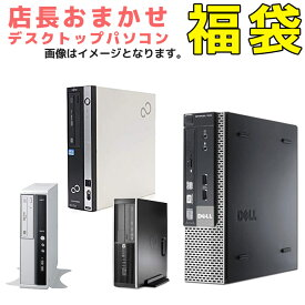 デスクトップ パソコン 本体 福袋 Windows10 Core i5 メモリ 4GB HDD 500GB 中古 店長 おまかせ 16,520円相当 おまけ 10点セット付き