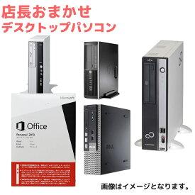 新品SSD搭載 店長 おまかせ デスクトップ パソコン 本体 Microsoft Office Windows10 第3世代以上 Core i5 メモリ 4GB 新品SSD 120GB 中古