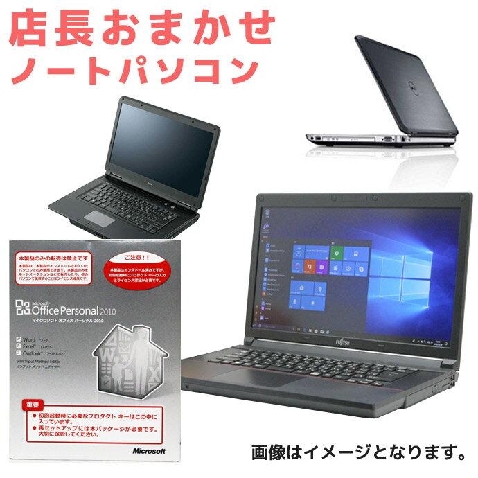 Microsoft Office 高速Core i5 第3世代以上 選べるノートパソコン Windows10 メモリ 4GB HDD選べる容量 中古