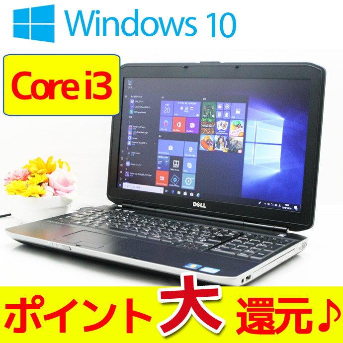 【中古】送料無料 ノートパソコン Office付き Windows10 ポイント大還元♪ DELL Latitude E5530 Core i3 2328M 2.20GHz メモリ 4GB HDD 500GB DVD-RW バッテリー完全消耗 訳有特価 R8