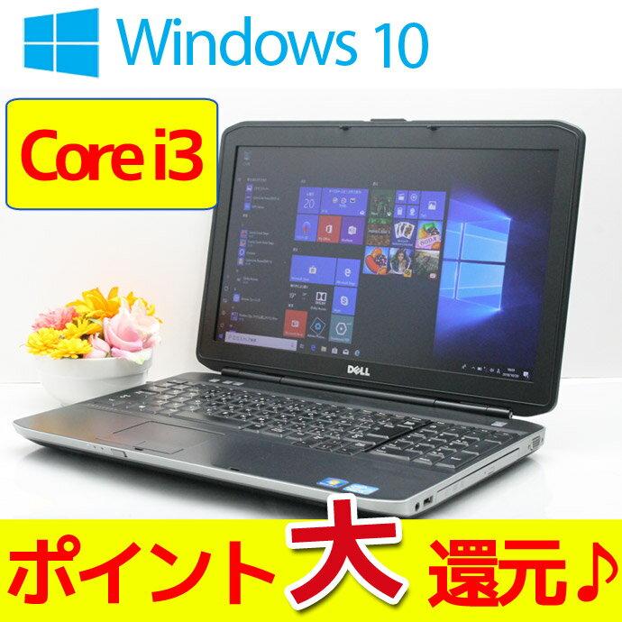 【中古】送料無料 ノートパソコン Office付き Windows10 ポイント大還元♪ DELL Latitude E5530 Core i3 2328M 2.20GHz メモリ 4GB HDD 500GB DVD-RW R7