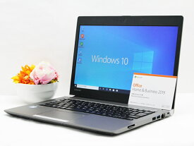 【中古】あす楽 送料無料 ノートパソコン Microsoft Office 2019付き 新品SSD256GB換装済み Windows10 東芝 dynabook R63/Bシリーズ Core i5 6200U 2.3GHz メモリ 8GB Cランク H4