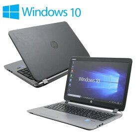 あす楽 ノートパソコン Office付き HP Probook 450 G2 新品 SSD換装済み 15.6インチ液晶 第5世代 Core i5 5200U 2.2GHz Windows10 メモリ 8GB SSD240GB DVDマルチ WiFi HDMI テンキー付き ノートパソコン ノートPC 中古パソコン オフィス Bランク X9【中古】