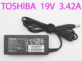 【クリックポスト】【送料無料】TOSHIBA 東芝 ノートパソコン用 ACアダプター 19V 3.42A 電源アダプター【中古】【代引き不可】