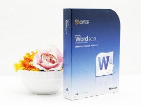 【スーパーSALE特価】送料無料 Microsoft Office Word 2010 マイクロソフト オフィス ワード パッケージ版 Windows 中古