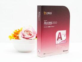 送料無料 Microsoft Office Access 2010 マイクロソフト オフィス アクセス パッケージ版 Windows 中古