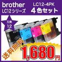 【楽天スーパーSALE】brother ブラザー LC12シリーズ 対応互換インク 4色セット LC12-4PK LC12Y,LC12M,LC12C,LC12B... ランキングお取り寄せ
