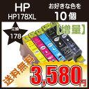 【インクポイント20倍】HP ヒューレッドパッカード HP178XL 10色選び 増量 互換インク(ICチップ無) イエロー CB325HJ,マゼンタ CB324HJ,シアン CB323HJ,黒 CB