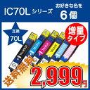 【インクポイント20倍】EPSON エプソン IC70Lシリーズ 対応互換インク 6個選び ICY70L,ICM70L, ICC70L,ICBK70L, ICL...