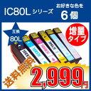 【楽天スーパーSALE】 EPSON エプソン IC80Lシリーズ 対応互換インク 6個選び ICY80L,ICM80L, ICC80L,ICBK80L, IC...