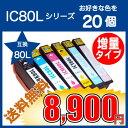 【インクポイント20倍】 EPSON エプソン IC80Lシリーズ 対応互換インク 20個選び ICY80L,ICM80L, ICC80L,ICBK80L, ICLM80L,ICLC80Lの中からお好