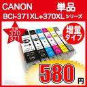 """【インクポイント20倍】CANONキャノン BCI-371XL+370XLシリーズ 互換インク 大容量タイプ 単品 """"BCI-371XLY BCI-371XLM BCI-371XLC BCI-371X"""