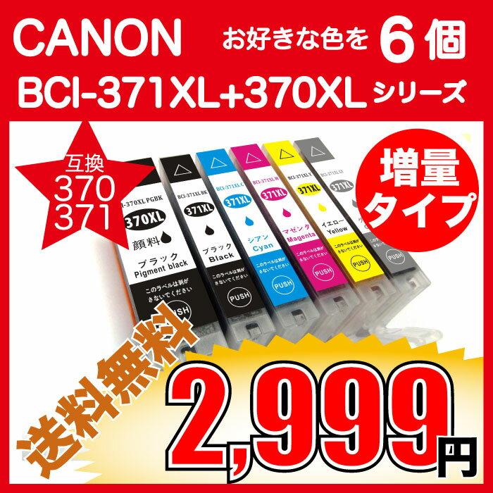 """【インクポイント20倍】CANONキャノン BCI-371XL+370XLシリーズ 互換インク 大容量タイプ 6個選び """"BCI-371XLY BCI-371XLM BCI-371XLC BCI-371XLBK BCI-371XLGY BCI-370XLPGBKの中から6個"""" ICチップ付 【即納・送料無料】【P06May16】"""
