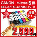 """【インクポイント20倍】CANONキャノン BCI-371XL+370XLシリーズ 互換インク 大容量タイプ 6個選び """"BCI-371XLY BCI-371X..."""