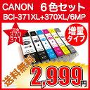 【インクポイント20倍】CANON キャノン BCI-371XL+370XL/6MP 対応互換インク 6色セット 大容量タイプ (BCI-371XLY BCI…