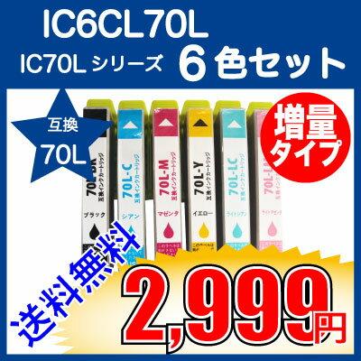 【インクポイント20倍】E社 IC70Lシリーズ 対応互換 インク 6色セット IC6CL70L (ICY70L ICM70L ICC70L ICBK70L ICLM70L ICLC70L) ICチップ付 【即納・送料無料・/送料込】【P06May16】