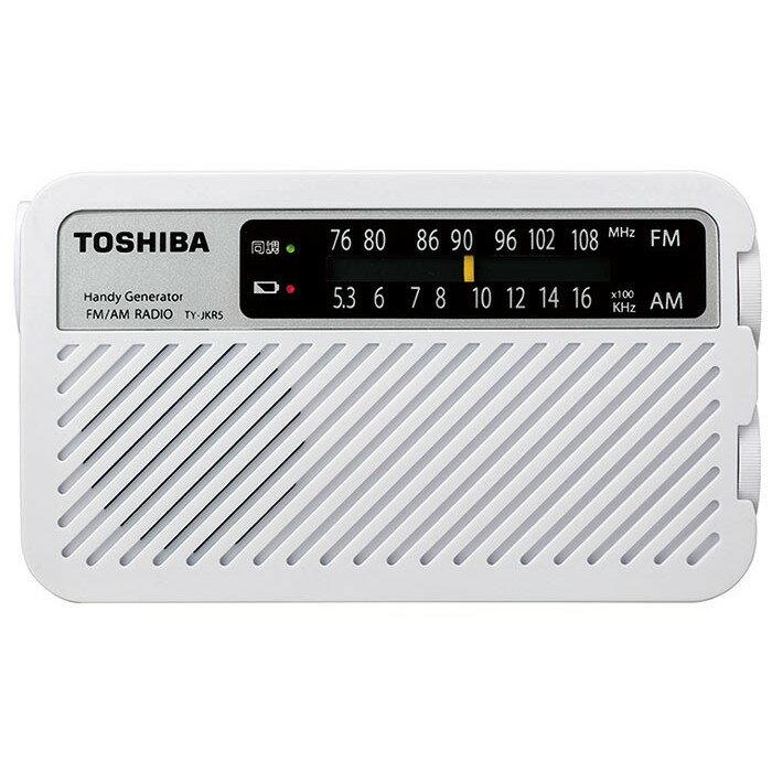 東芝 手回し充電ラジオ TY-JKR5(W) ホワイト TOSHIBA 【即納・送料無料】