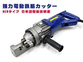 強力電動油圧鉄筋カッター 鉄筋切断機 NEWタイプ 日本語取扱説明書 メタルケース付 4mm-16mm 電源ケーブルを傷めないD型ハンドル仕様 60日安心保証付