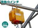 62位:電動ウインチ 家庭用100V対応 強力小型ホイスト 50Hz 最大能力250kg 出張先や現場ですぐに使える移動式 吊り下げタイプ 60日安心保証付