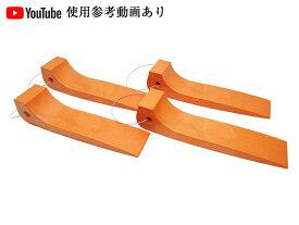 タイヤスケーター オレンジ 4個セット タイヤスケート 積載車 セルフローダー レッカー車向け アメリカ製 レッカー用品 ドーリーサポート
