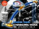 エアコンガス チャージングホース R134a用 低圧用クイックカプラー サービス缶バルブ付きガスチャージホース セット 60日安心保証付