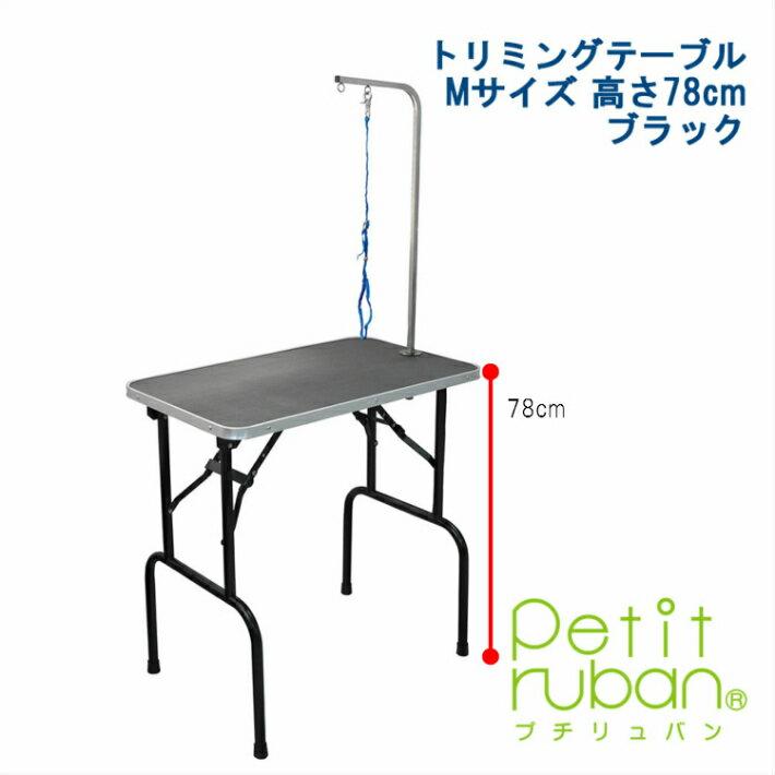 トリミングテーブル Mサイズ 高さ78cm/台面ブラック76×46cm/足ブラック/折畳機能 送料無料