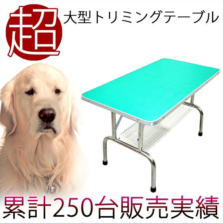 トリミングテーブル 超大型LLサイズ カゴ付 高さ65cm 110cm×60cm 折畳機能付 送料無料