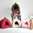 【おすすめ】ペットベッド ペットハウス S 送料無料 36cm×36cm×H33cm 犬 ドッグ 猫 キャット ブラウン レッド プチリュバンブランド