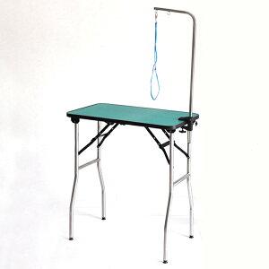 【おすすめ】トリミングテーブル GS86-89 高さ86〜89cm アーム付属 PVC 台面グリーン 足ステンレス 折畳機能 アジャスター付 送料無料