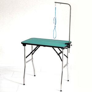 【全品ポイント5倍】トリミングテーブル GS75-78 高さ75〜78cm アーム付属 PVC 台面グリーン 足ステンレス 折畳機能 アジャスター付 送料無料