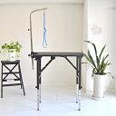 【おすすめ】トリミングテーブル 6段階調節式 アーム付属 アジャスター付 Mサイズ 台面ブラック PVCフレーム 足ブラ…