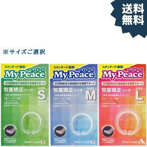 仮性包茎矯正リング マイピース 昼用 送料無料 日本製 メディカルスキン パッチテスト済 意匠登録C型リング サイズをお選びください