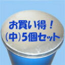 【セット商品】ドラム缶用 亜鉛蓋(中)5個セットレバーバンド、ボルトバンドを装着しないオープンドラム缶用 c48r