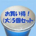 【セット商品】ドラム缶用 亜鉛蓋 (大)5個セットレバーバンド、ボルトバンド装着のオープンドラム缶用 c50r