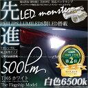 【後退灯】マツダ デミオ[DJ5FS]バックランプ対応LED T16 LED MONSTER 500LM ウェッジシングル球 LEDカラー:ホワイト 色温度65...